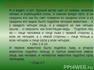 Источником для такого изображения послужили цитаты из Книги пророка Иезекииля и