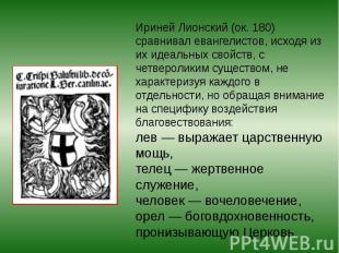 Ириней Лионский (ок. 180) сравнивал евангелистов, исходя из их идеальных свойств