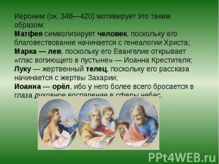 Иероним (ок. 348—420) мотивирует это таким образом: Матфея символизирует человек