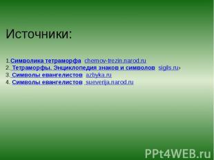 Источники:1.Символика тетраморфа chernov-trezin.narod.ru2. Тетраморфы. Энциклопе