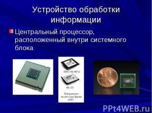 Устройство обработки информацииЦентральный процессор, расположенный внутри систе