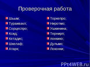 Проверочная работа Шьым;Тураивакл;Сорцеспро;Ксид;Кетадис;Шкелаф;Атарк; Торкепро;