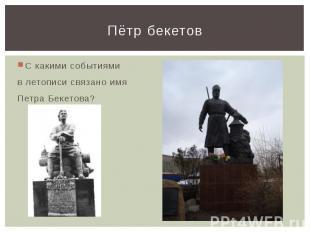Пётр бекетовС какими событиями в летописи связано имя Петра Бекетова?