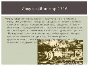 Иркутский пожар 1716 Иркутская летопись гласит: «Августа на 3-е число в Иркутске