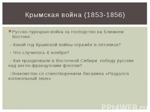 Крымская война (1853-1856) Русско-турецкая война за господство на Ближнем Восток