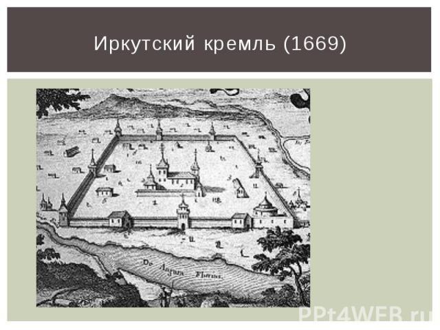 Иркутский кремль (1669)