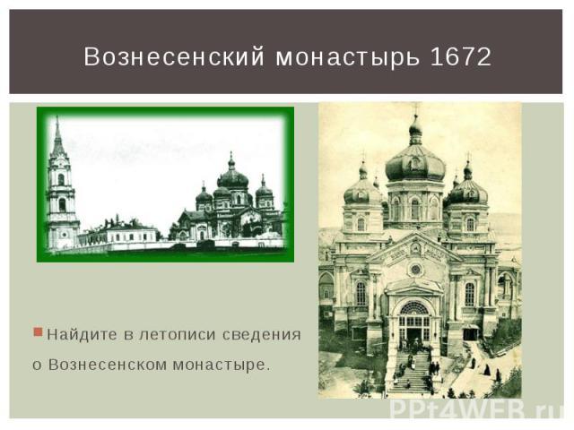 Вознесенский монастырь 1672 Найдите в летописи сведения о Вознесенском монастыре.