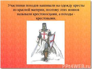 Участники походов нашивали на одежду кресты из красной материи, поэтому этих вои