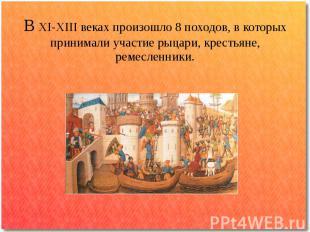 В XI-XIII веках произошло 8 походов, в которых принимали участие рыцари, крестья