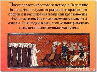 После первого крестового похода в Палестине были созданы духовно-рыцарские орден