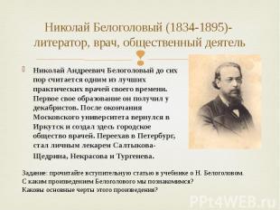 Николай Белоголовый (1834-1895)- литератор, врач, общественный деятель Николай А