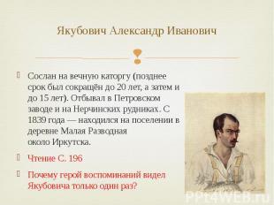 Якубович Александр Иванович Сослан на вечную каторгу (позднее срок был сокращён