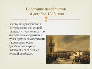 Восстание декабристов14 декабря 1825 года Восстание декабристов в Петербурге на