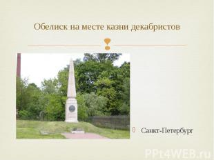 Обелиск на месте казни декабристовСанкт-Петербург