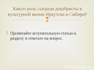 Какую роль сыграли декабристы в культурной жизни Иркутска и Сибири? Прочитайте в