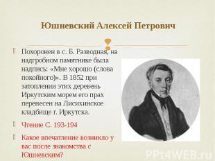Юшневский Алексей Петрович Похоронен в с. Б. Разводная, на надгробном памятнике