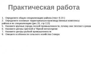 Практическая работа Определите общую специализацию района (текст § 23 )Определит