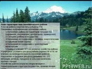 План характеристики экономического районаСостав района (перечислить субъекты РФ)