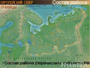 Состав района (перечислить субъекты РФ)