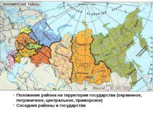 Положение района на территории государства (окраинное, пограничное, центральное,