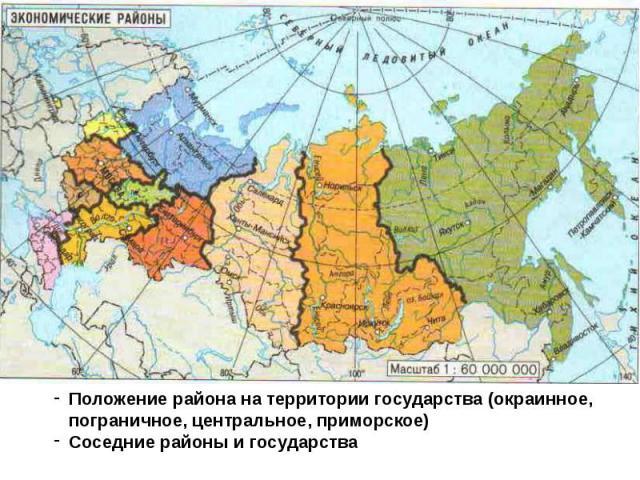 Положение района на территории государства (окраинное, пограничное, центральное, приморское)Соседние районы и государства