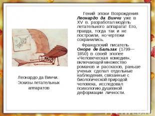 Леонардо да Винчи. Эскизы летательных аппаратов Гений эпохи Возрождения Леонардо