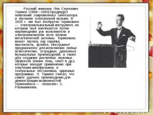 Русский инженер Лев Сергеевич Термен (1896—1993) предвидел появление современног