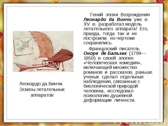 Леонардо да Винчи. Эскизы летательных аппаратов Гений эпохи Возрождения Леонардо да Винчи уже в XV в. разработал модель летательного аппарата! Его, правда, тогда так и не построили, но чертежи сохранились. Французский писатель Оноре де Бальзак (1799…