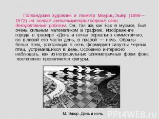 Голландский художник и геометр Мауриц Эшер (1898—1972) на основе антисимметрии с