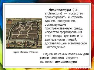 Архитектура (лат. architectura) — искусство проектировать и строить здания, соор
