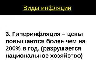 3. Гиперинфляция – цены повышаются более чем на 200% в год. (разрушается национа
