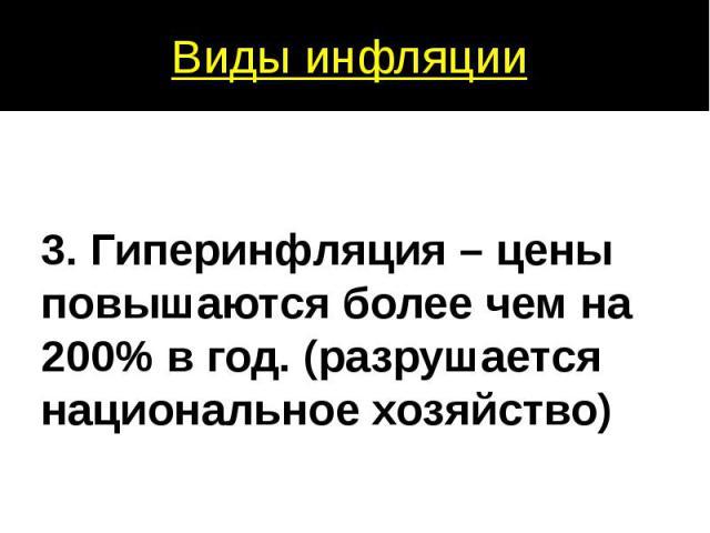 3. Гиперинфляция – цены повышаются более чем на 200% в год. (разрушается национальное хозяйство)
