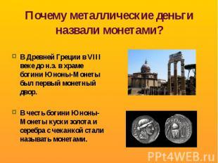 Почему металлические деньги назвали монетами? В Древней Греции в VIII веке до н.