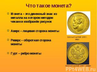Монета – это денежный знак из металла на котором методом чеканки изображён рисун