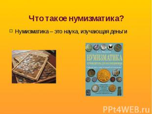 Нумизматика – это наука, изучающая деньгиНумизматика – это наука, изучающая день