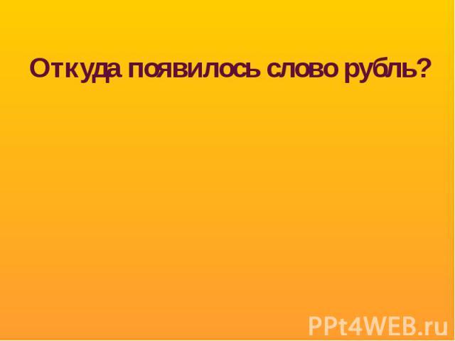 Откуда появилось слово рубль?
