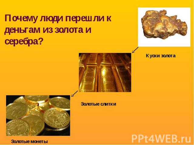 Почему люди перешли к деньгам из золота и серебра?