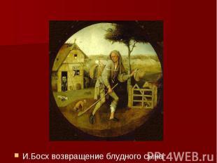 И.Босх возвращение блудного сына