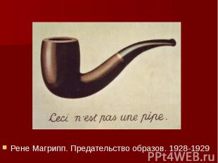 Рене Магрипп. Предательство образов. 1928-1929