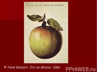 Рене Магритт. Это не яблоко. 1964
