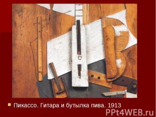 Пикассо. Гитара и бутылка пива. 1913