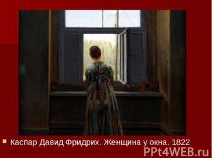Каспар Давид Фридрих. Женщина у окна. 1822