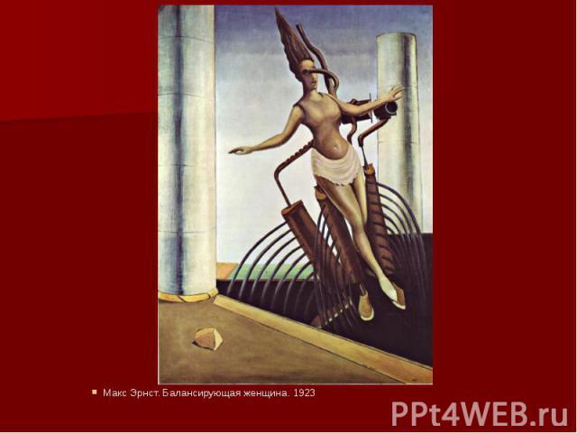 Макс Эрнст. Балансирующая женщина. 1923