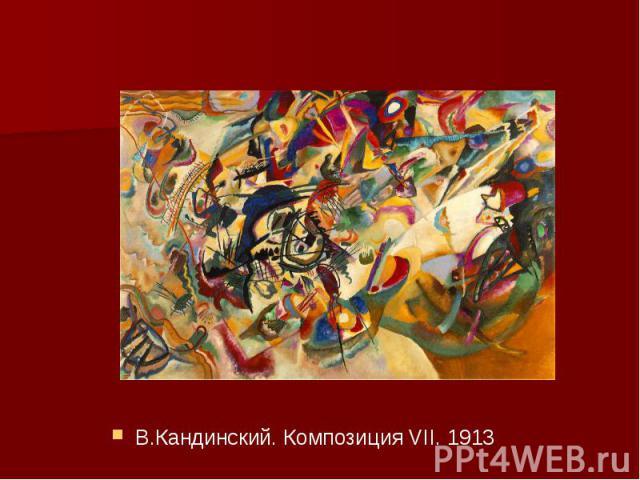 В.Кандинский. Композиция VII. 1913