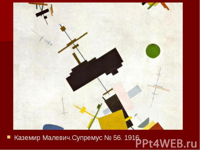 Каземир Малевич.Супремус № 56. 1916.