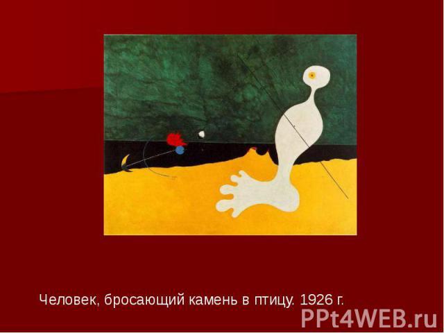 Человек, бросающий камень в птицу. 1926 г.