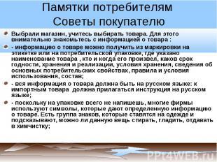 Памятки потребителям Советы покупателю Выбрали магазин, учитесь выбирать товара.