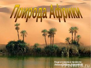 Природа Африки Подготовила и провела: Лебина Ольга Сергеевна