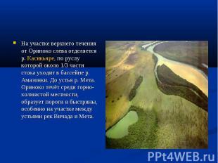 На участке верхнего течения от Ориноко слева отделяется р. Касикьяре, по руслу к