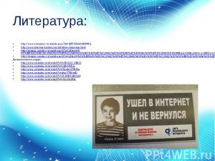 Литература: http://www.compress.ru/article.aspx?id=19574&iid=905#01http://www.in